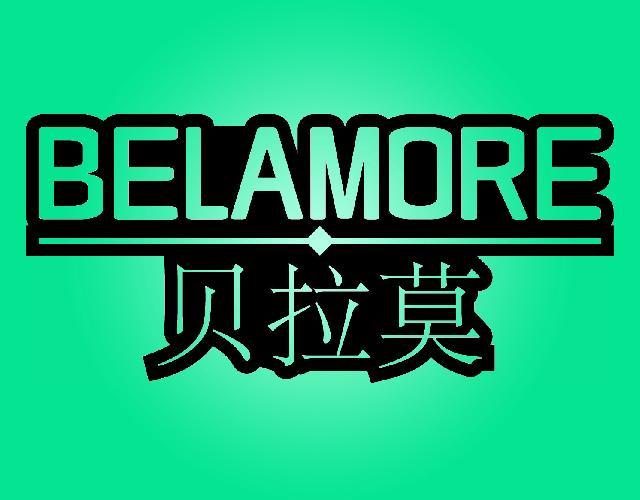 贝拉莫 BELAMORE