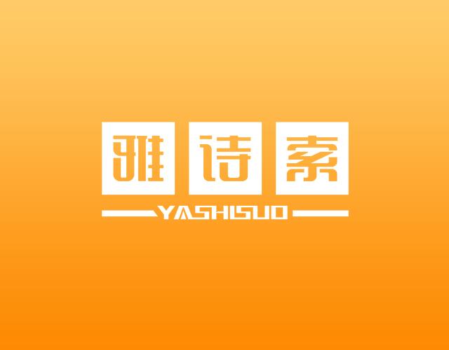雅诗索YASHISUO