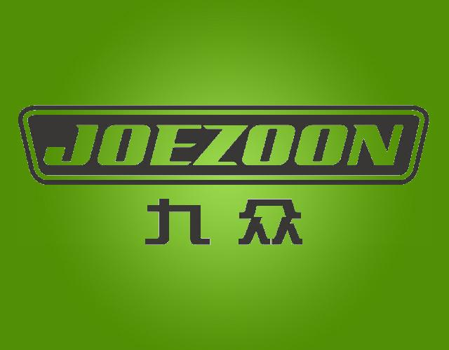 九众JONEZOON