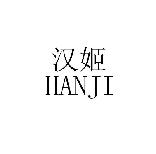汉姬HANJI