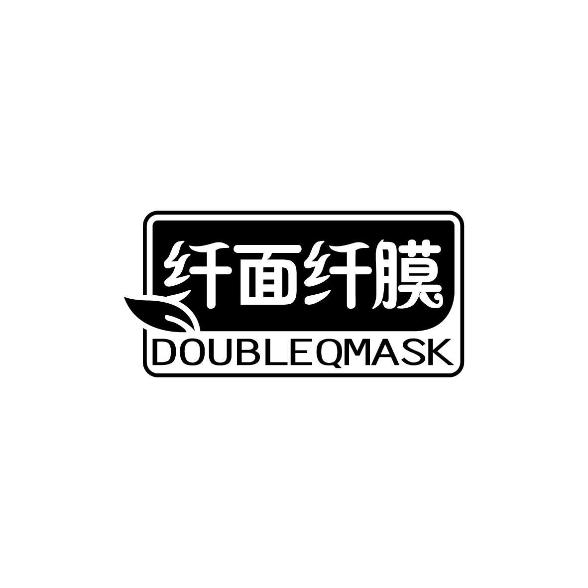 纤面纤膜 DOUBLEQMASK