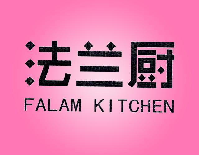 法兰厨FALAM KITCHEN