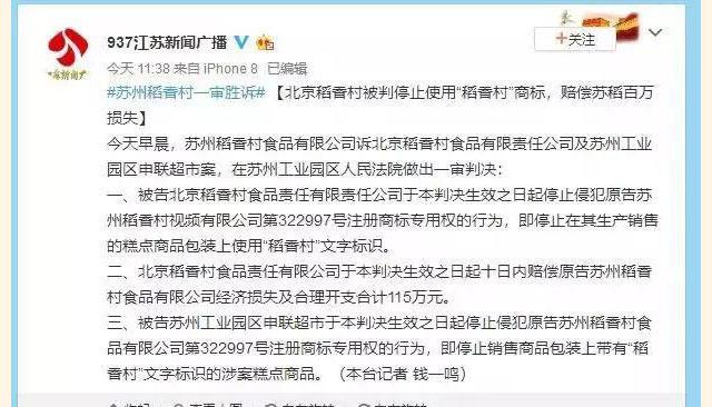 """震惊!北京稻香村被判停用""""稻香村""""商标!而上个月的判决却是这样的..."""