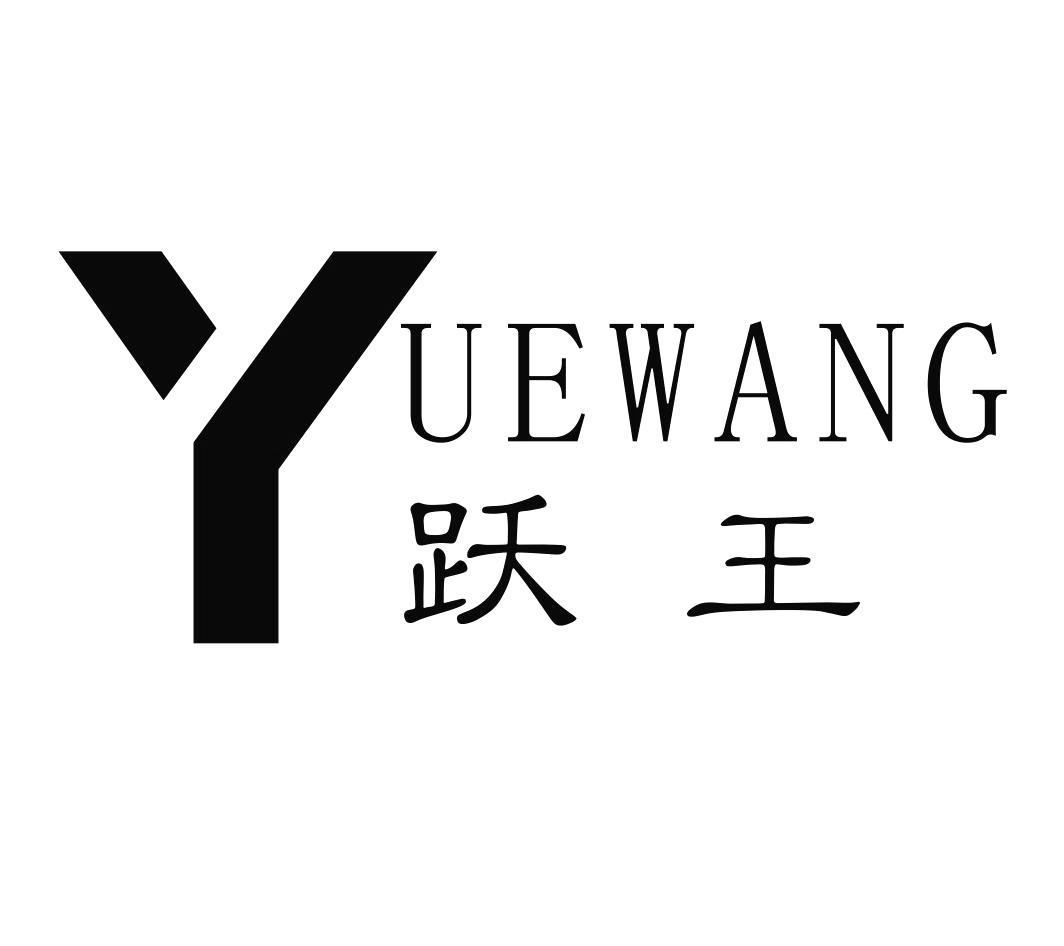 跃王YUEWANG