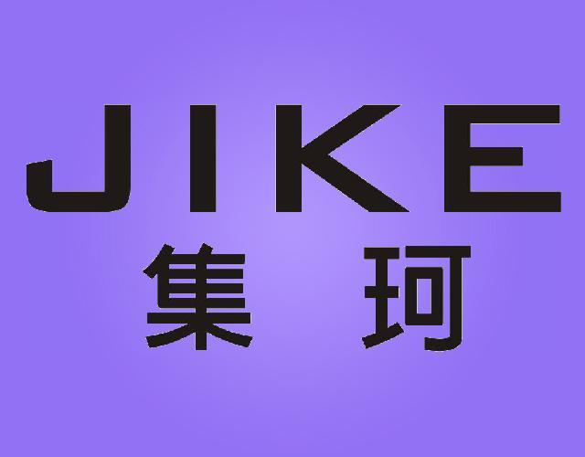 集珂JIKE