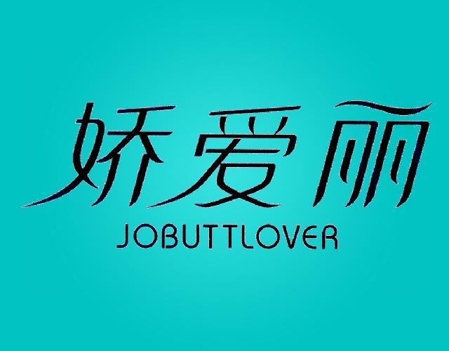 娇爱丽 JOBUTTLOVER