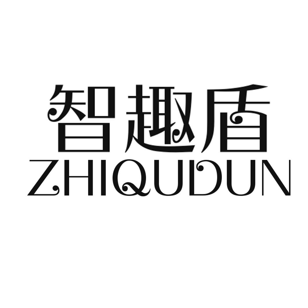 智趣盾ZHIQUDUN