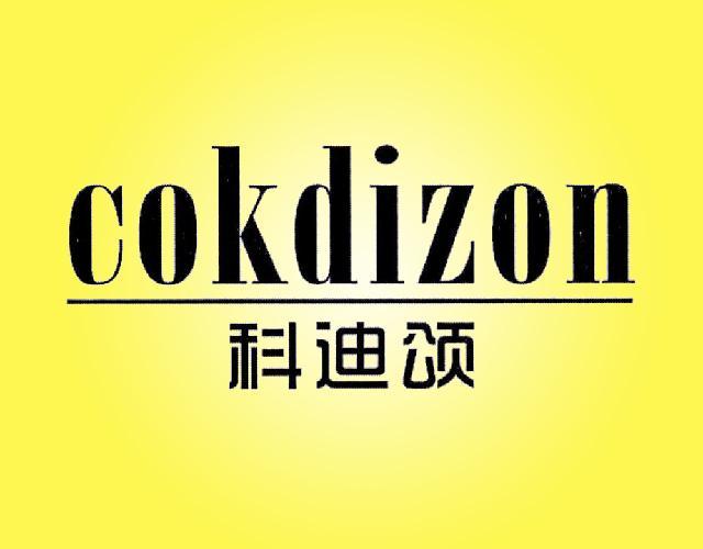科迪颂COKDIZON