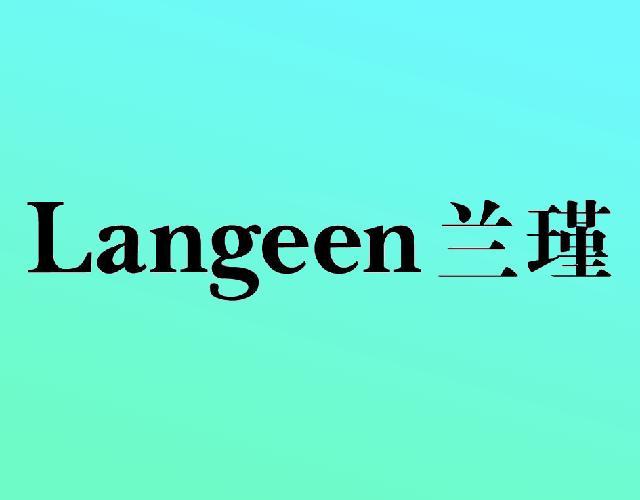 兰瑾 LANGEEN