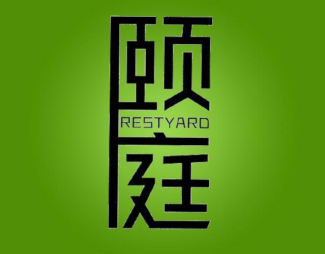 颐庭 RESTYARD