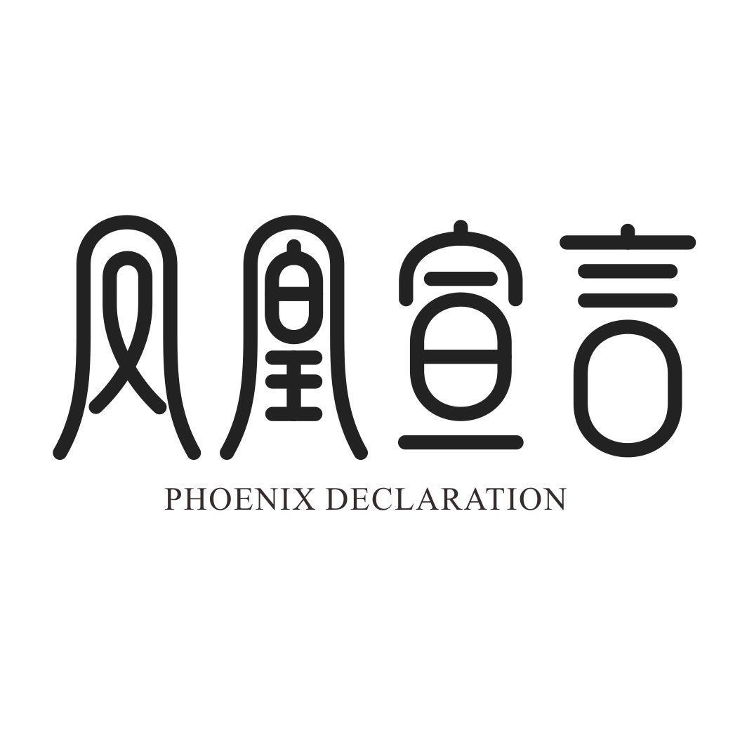凤凰宣言PHOENIX DECLARATION