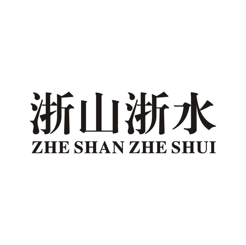 浙山浙水,ZHESHANZHESHUI