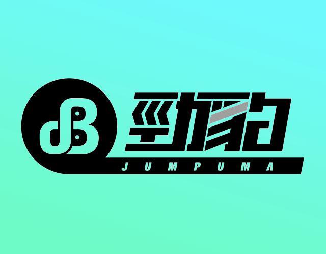 劲豹JUMPUMA 图形