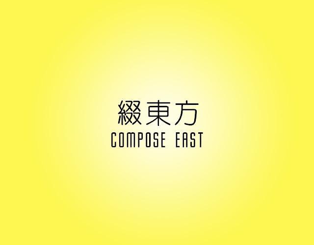 綴東方COMPOSE EAST