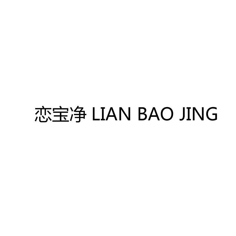 恋宝净+LIAN BAO JING