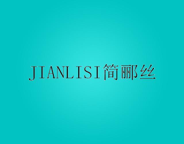 简郦丝JIANLISI