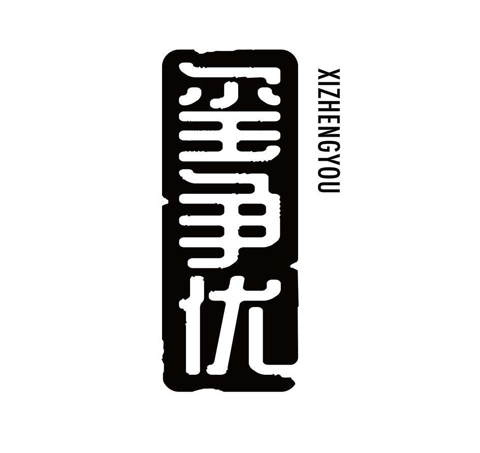 玺争优XIZHENGYOU