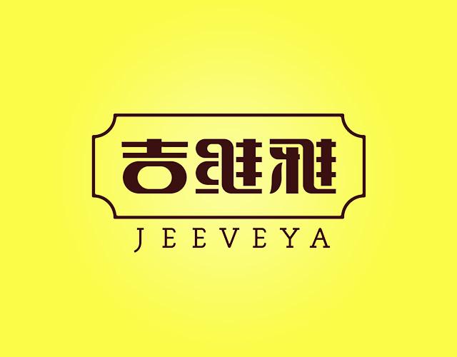 吉维雅JEEVEYA