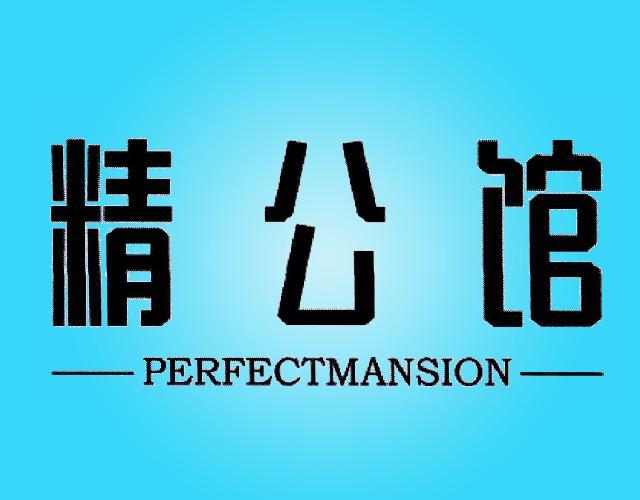 精公馆 PERFECTMANSION