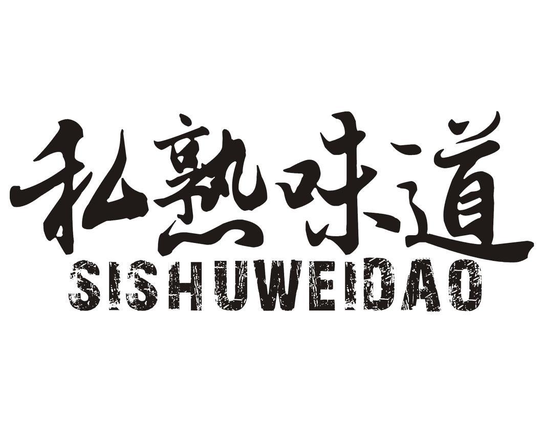 私熟味道SISHUWEIDAO