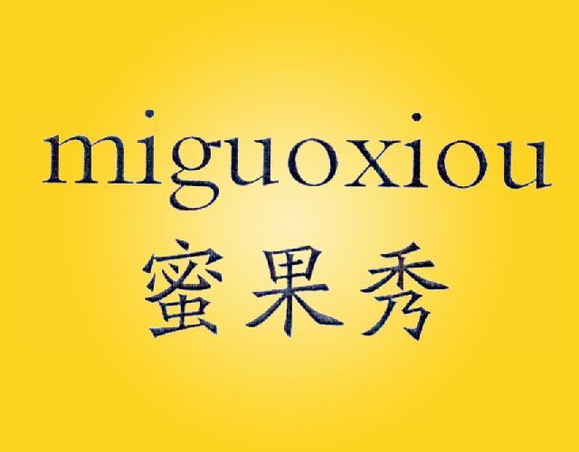蜜果秀,MIGUOXIOU