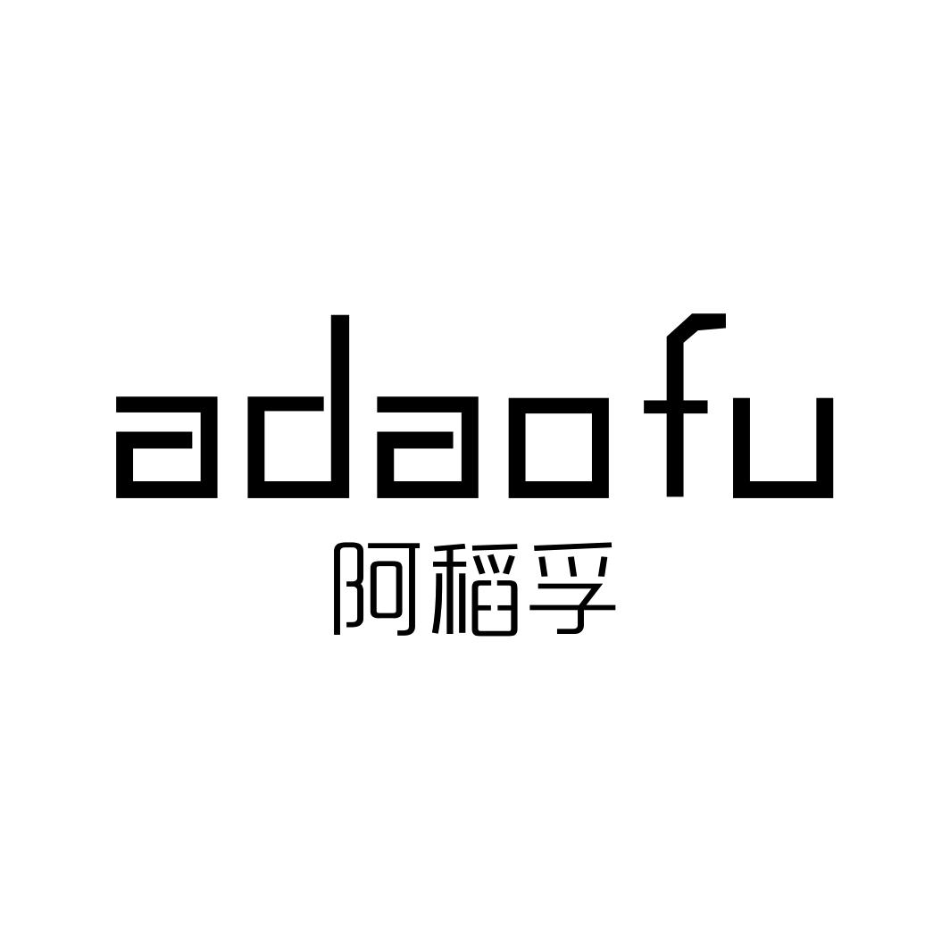 阿稻孚ADAOFU