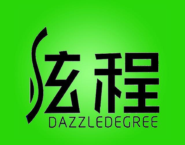 炫程 DAZZLEDEGREE