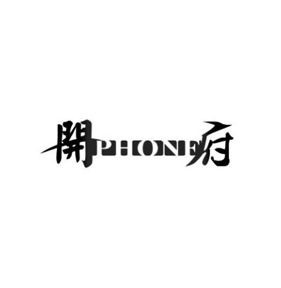 开府-PHONE