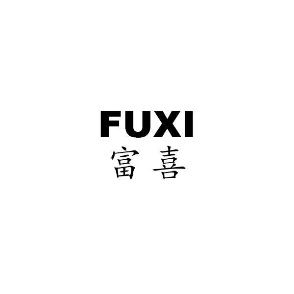富喜+FUXI