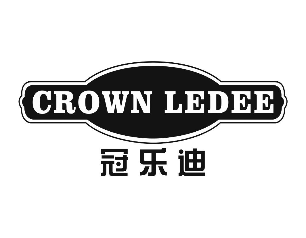 冠乐迪 CROWN LEDEE