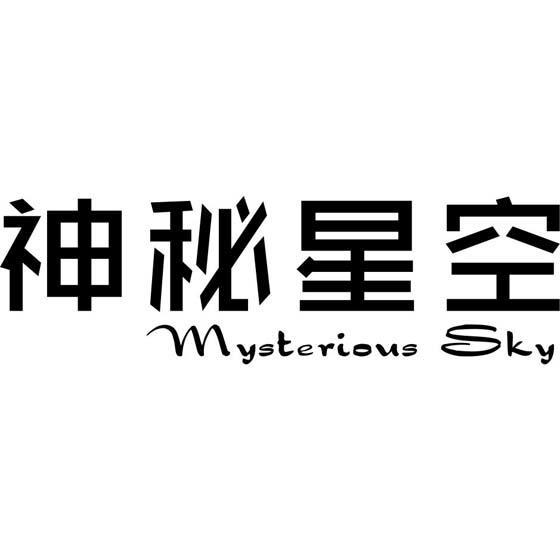 神秘星空MYSTERIOUS SKY