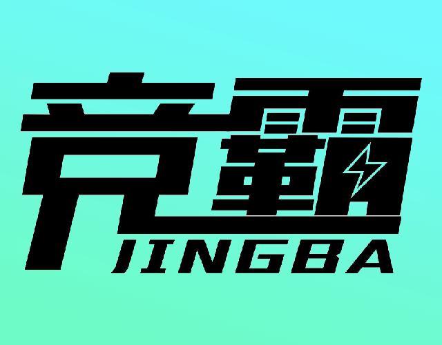竞霸JINGBA