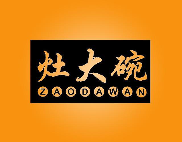 灶大碗ZAODAWAN