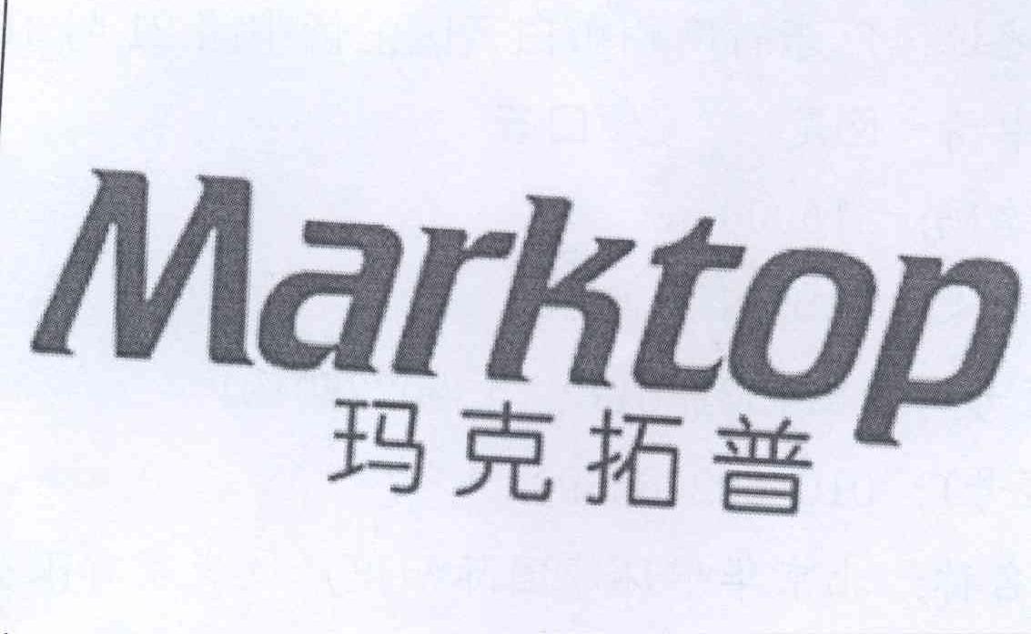玛克拓普MARKTOP