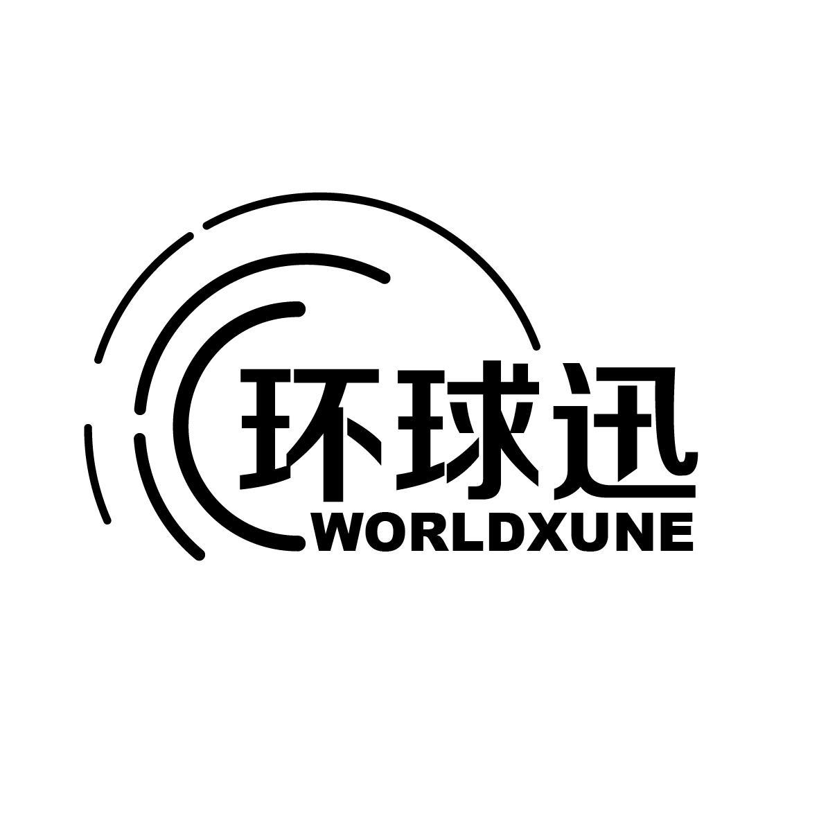 环球迅WORLDXUNE