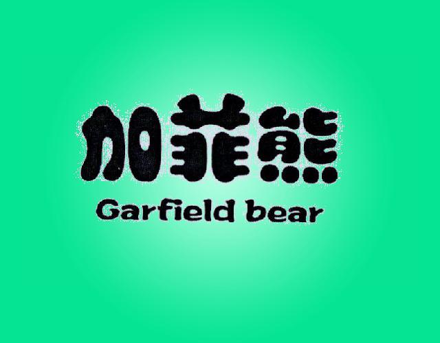 加菲熊 GARFIELD BEAR