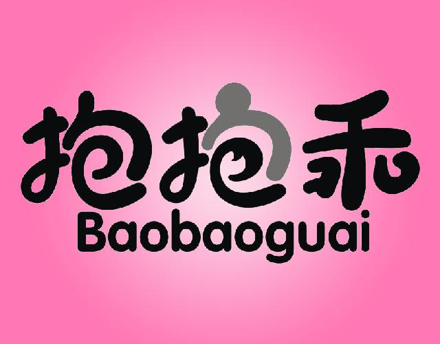 抱抱乖BAOBAOGUAI