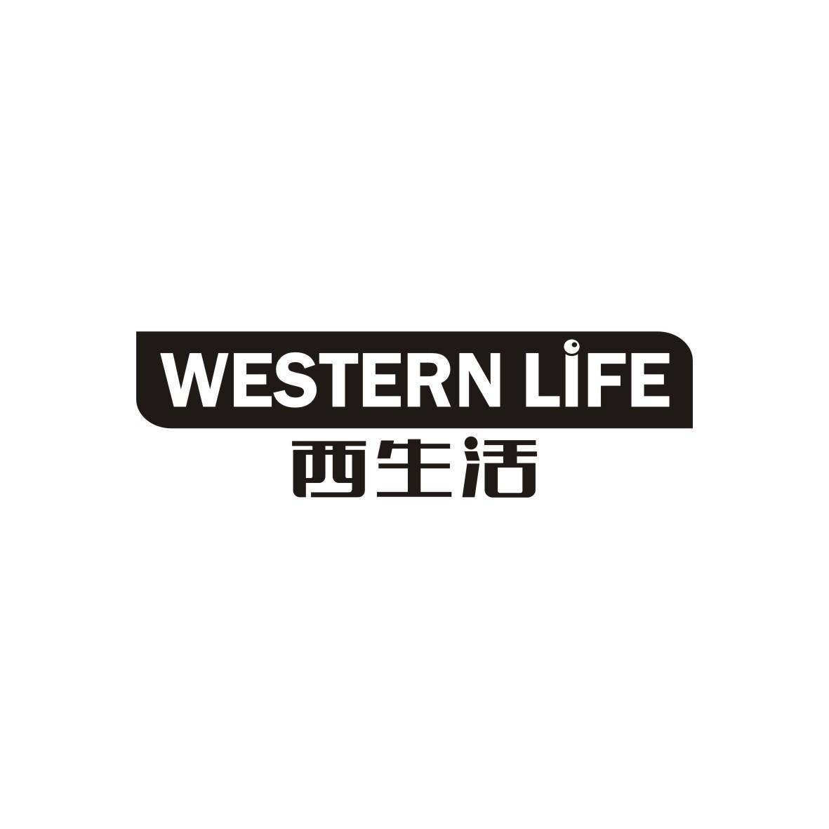 西生活 WESTERN LIFE