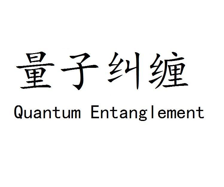 量子纠缠Quantum Entang lement