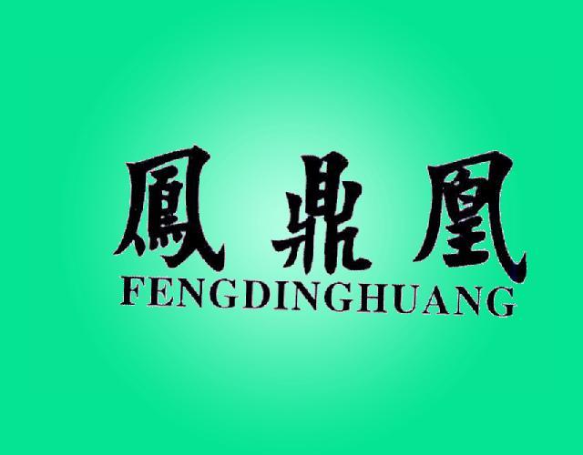 鳳鼎凰 FENGDINGHUANG
