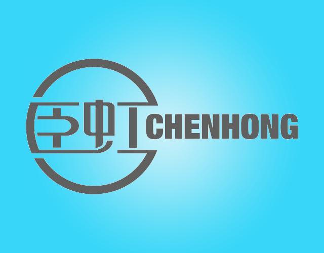 臣虹CHENHONG