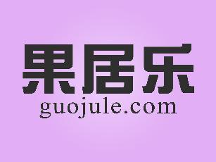 果居乐 GUOJULE.COM