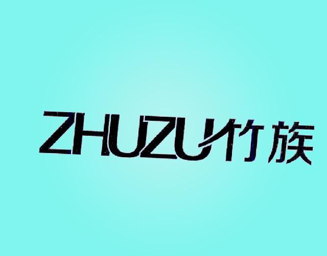 竹族ZHUZU