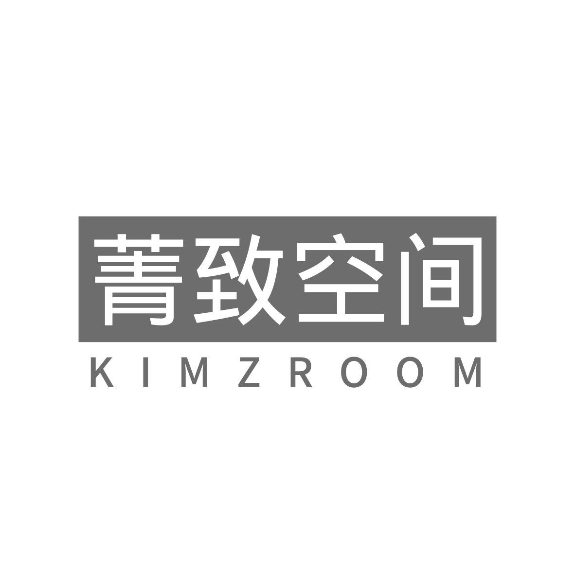 菁致空间KIMZROOM
