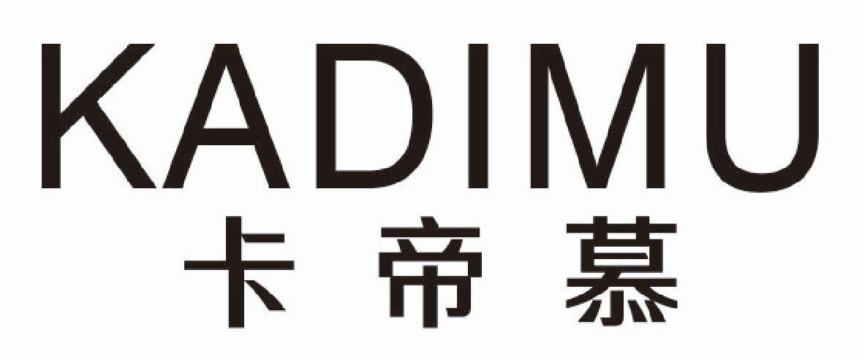 卡帝慕 KADIMU