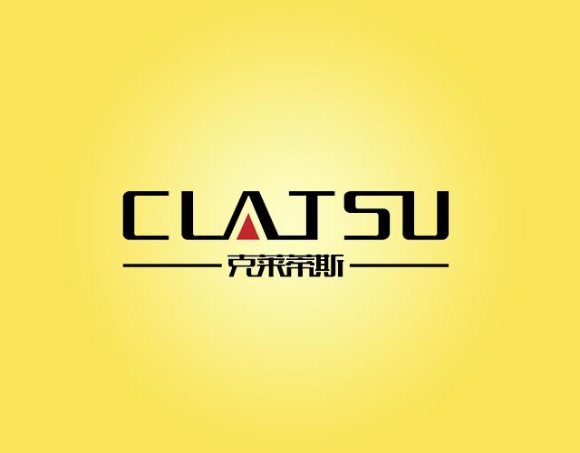 克莱蒂斯CLATSU商标转让