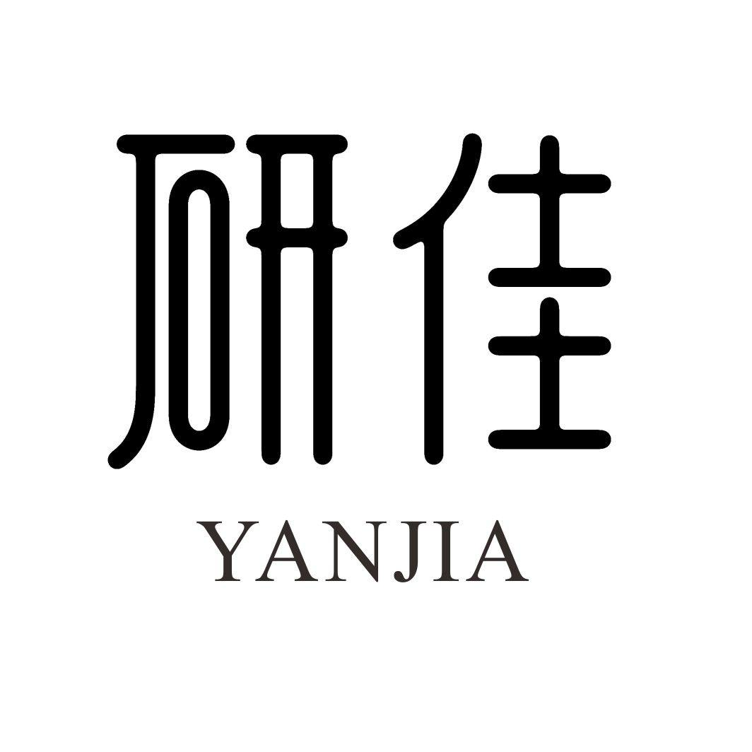 研佳YANJIA