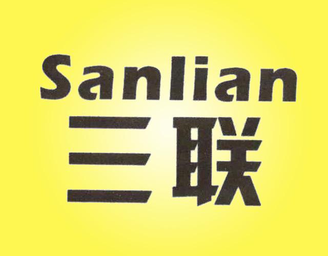 SANLIAN三联