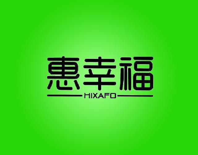 惠幸福 HIXAFO