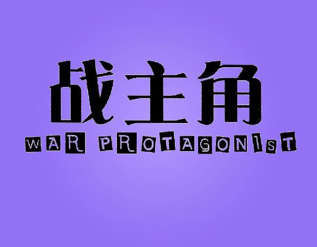 战主角 WAR PROTAGONIST